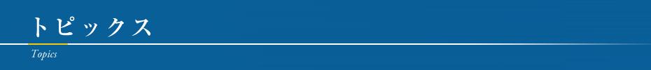 新橋駅前ビル管理組合法人 定期総会にて協議会事業費予算化